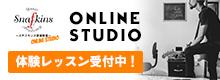 オンラインスタジオ
